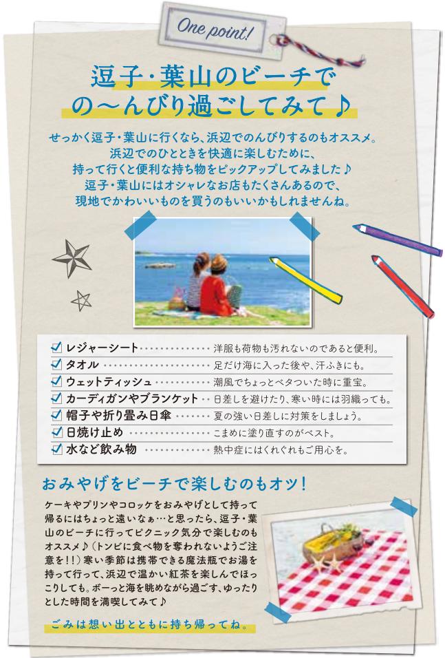 葉山女子旅きっぷ 逗子・葉山のビーチでの~んびり過ごしてみて♪
