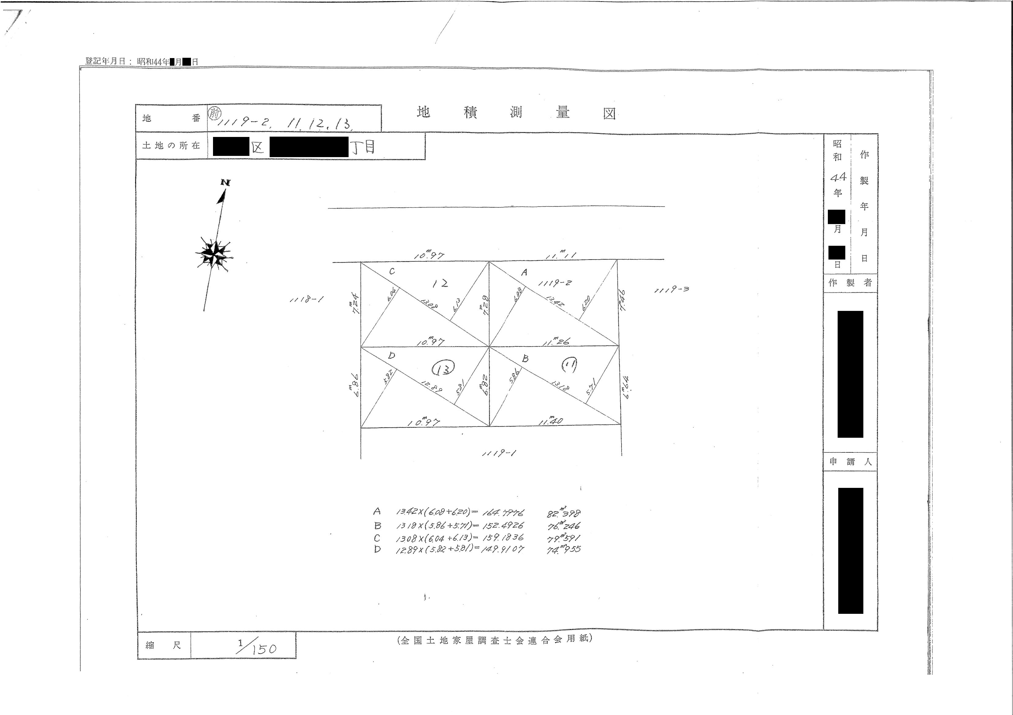 昭和44年の地積測量図