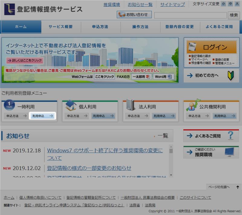 登記情報提供サービス トップページ