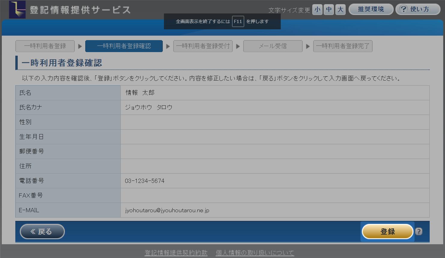 登記情報提供サービス 一時利用者登録確認