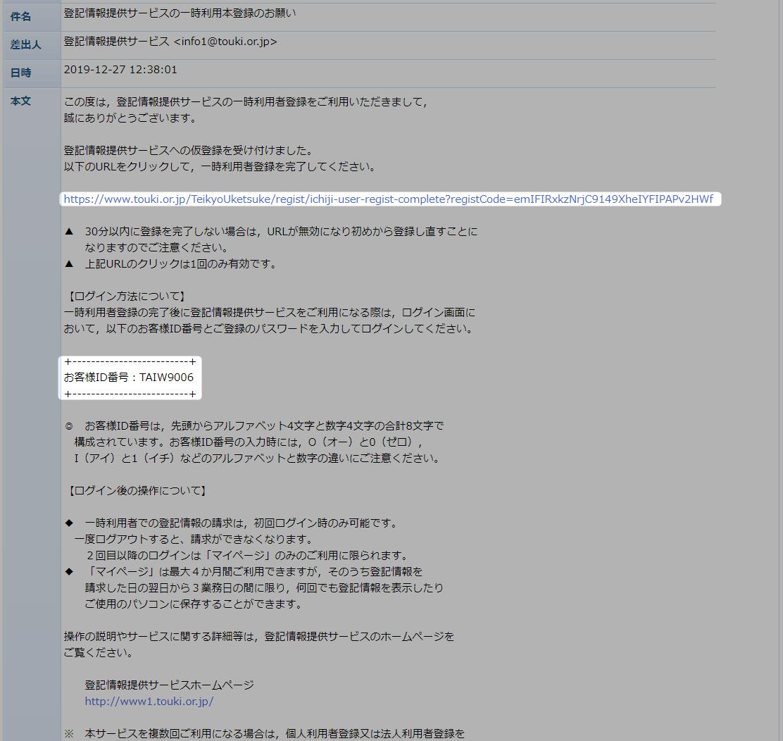 登記情報提供サービス 登録メール