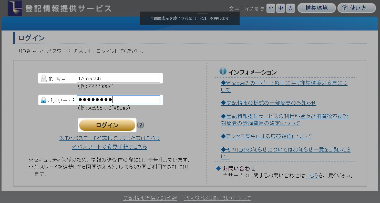 登記情報提供サービス ログイン画面