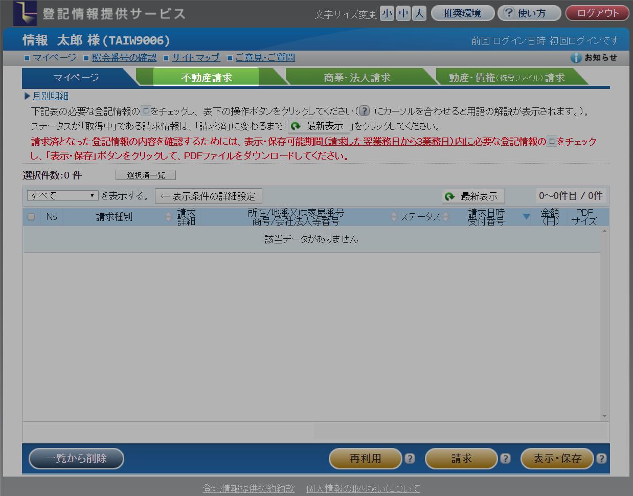 登記情報提供サービス マイページ