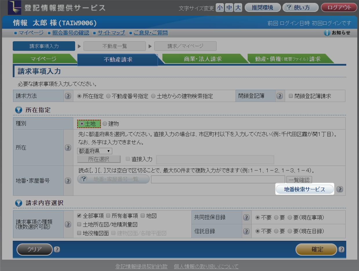 登記情報提供サービス 不動産請求
