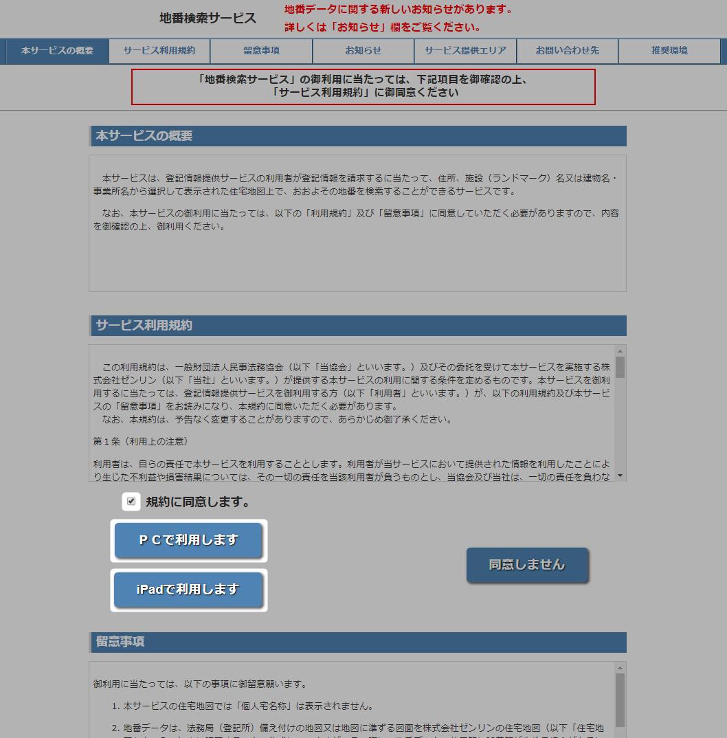 地番検索サービス 規約事項