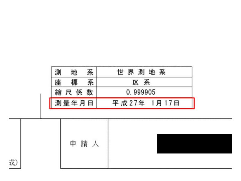 測量年月日の記載例