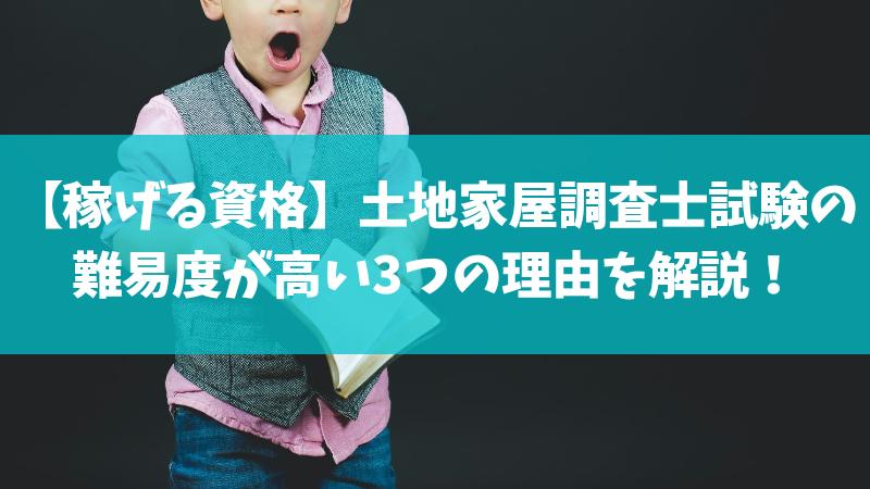 調査 士 家屋 年収 土地 【土地家屋調査士】仕事内容・適性・なるには・年収・転職事情など!