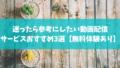 迷ったら参考にしたい動画配信サービスおすすめ3選【無料体験あり】