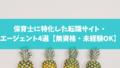 保育士に特化した転職サイト・エージェント4選【無資格・未経験OK】