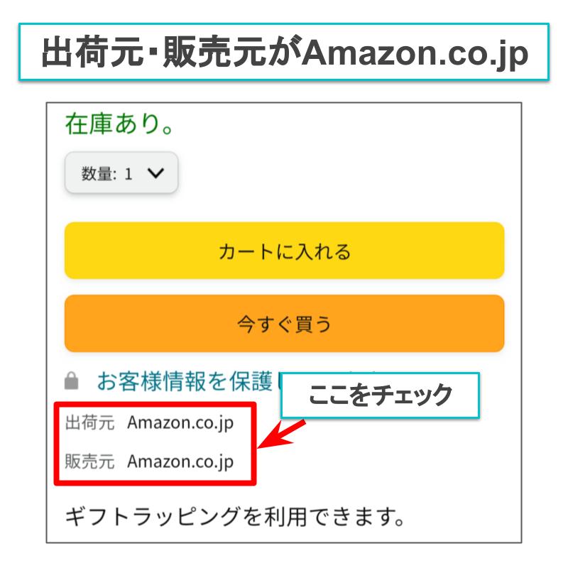 出荷元・販売元がAmazon.co.jpの例