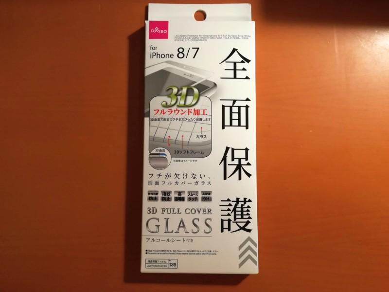 ガラスフィルム商品パッケージ(表)