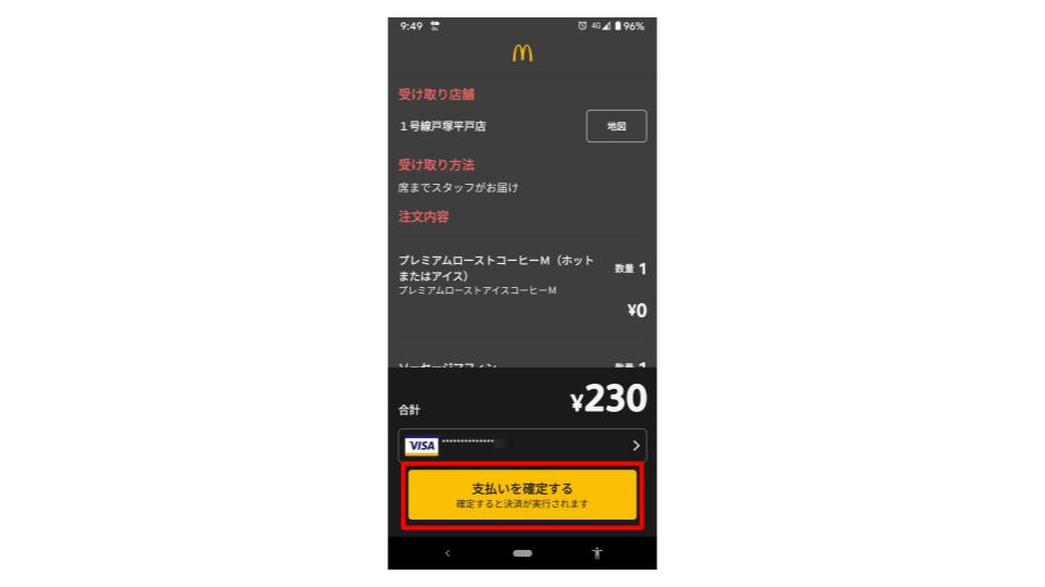 モバイルオーダーアプリ 支払い確定
