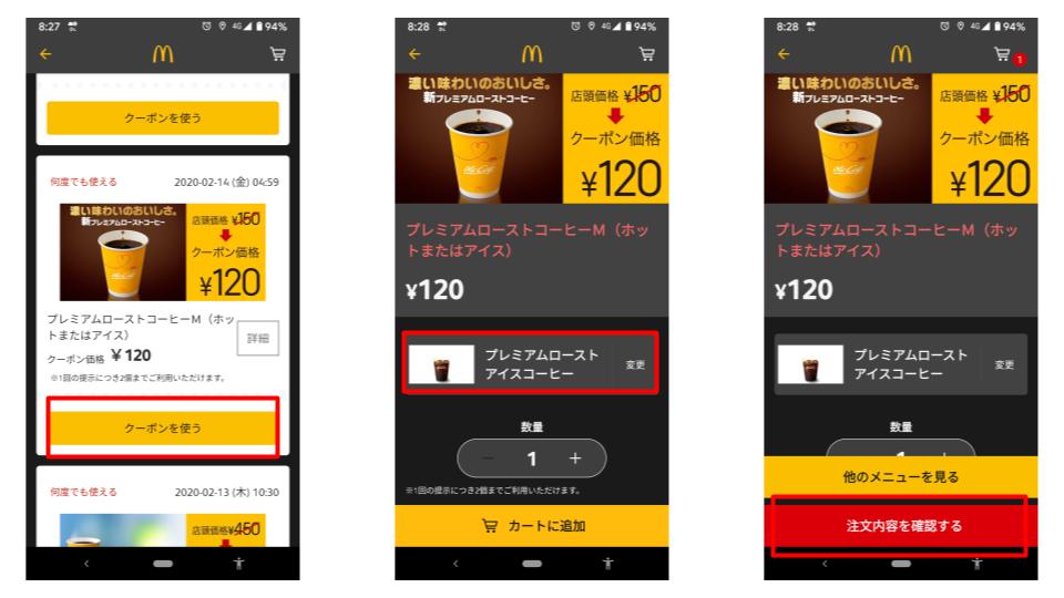 モバイルオーダーアプリ メニュー選択