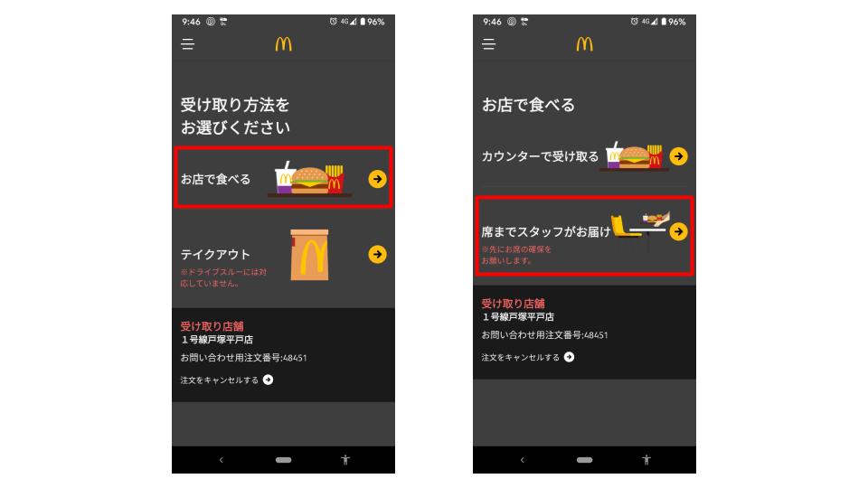 モバイルオーダーアプリ 受取方法選択