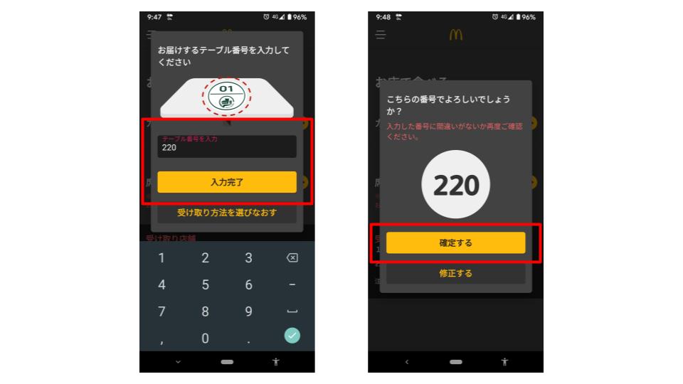 モバイルオーダーアプリ テーブル番号入力