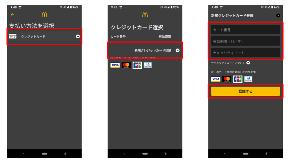 モバイルオーダーアプリ クレジットカード番号入力