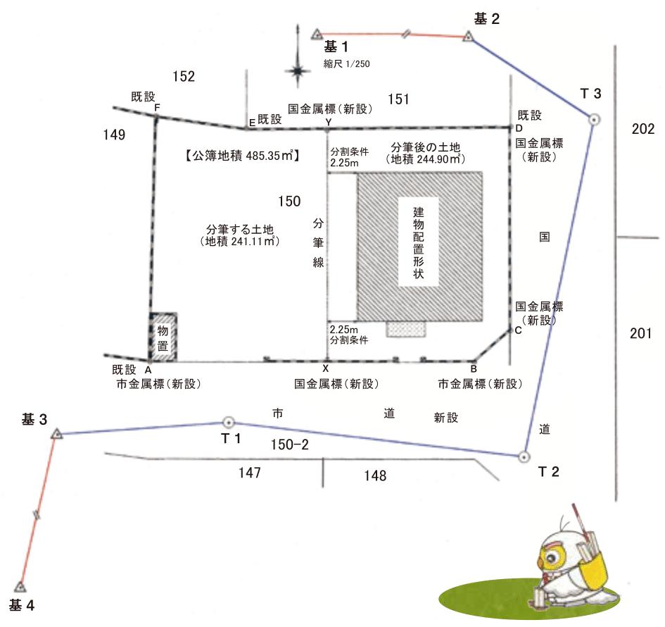 分筆登記(地積測量図なし)の事例